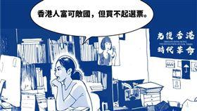 韓國瑜,罷免,罷韓,高雄,香港,女大生,投票 圖/翻攝自臉書