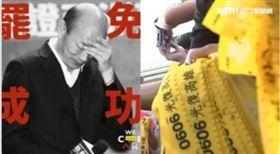 罷免成功韓國瑜,光復高雄黃絲帶,組合圖