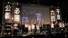 港支聯會舉行六四30週年燭光晚會香港支聯會4日在維園舉行「六四」30週年燭光晚會,主題是「人民不會忘記」、「平反六四」和「公義必勝」。中央社記者張謙香港攝 108年6月4日
