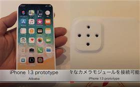 模型曝光!iPhone 13傳將「剪瀏海」 機身藏亮點(圖/翻攝自Mac Otakara YouTube)