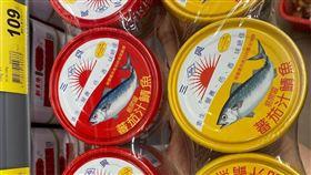 煮麵,罐頭,蕃茄汁鯖魚罐頭, (圖/我愛全聯-好物老實説