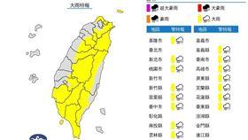 氣象局針對15縣市發布大雨特報。(圖/翻攝自氣象局)