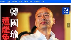 ▲港媒報導高雄罷韓。(圖/翻攝自香港01)