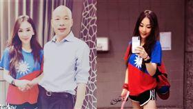 史珊妮力挺韓國瑜/臉書