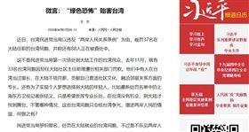 39名赴中國工作台人遭罰 陸媒震怒:綠色恐怖貽害台灣