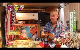 我們一家人PLUS/老外定居墾丁26年 賣起夏威夷飾品