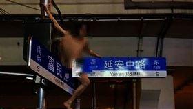 大陸,裸體,路牌,視頻,上海。(圖/翻攝自微信)