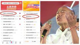 中國也在看!韓國瑜衝上微博熱搜前3(組合圖/翻攝自網路)