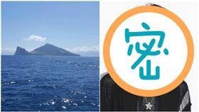 龜山島,龜梨和也