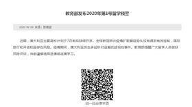 中國教育部下午發布今年第一號留學預警。(圖/翻攝自中國教育部官網)