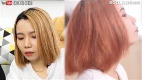 頭髮變粉橘色調。(圖/闲D嘞YouTube授權)