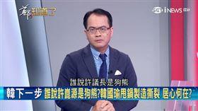 誰說許崑源是狗熊?鄭弘儀怒嗆韓國瑜:你的良心會引爆台灣(圖/翻攝自三立iNews)