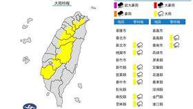 午後對流雲系發展旺盛,氣象局對9縣市發布大雨特報。(圖/翻攝自氣象局)