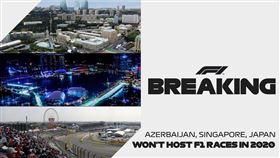 ▲F1宣布取消新加坡、日本及亞塞拜然大獎賽。(圖/翻攝自F1推特 )