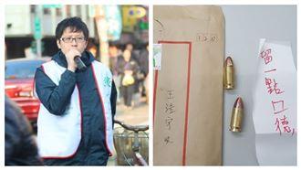 「2顆子彈」挨批 王浩宇自揭真相