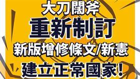 時代力量呼籲制定新憲法。(圖/翻攝自時代力量臉書)
