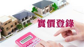 內政部:7月1日起不動產買賣實價登錄申報責任回歸買賣雙方(圖/資料照)
