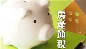 善用自用住宅稅率及重購自用住宅退稅,有效節省土地增值稅(圖/資料照)