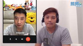 熊熊邀請律師蔡鴻燊討論國旅補助方案。(圖/熊熊提供)