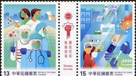 中華郵政發行防疫郵票。(圖/中華郵政提供)