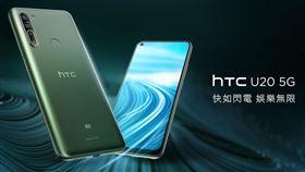 首款全台灣製造!最便宜5G手機亮相 下半年掀新機大戰(翻攝自HTC官網)