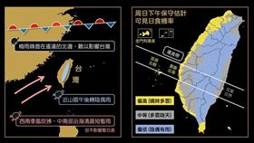 日環食,天氣,台灣颱風論壇|天氣特急,觀看地,日食 圖/翻攝自台灣颱風論壇|天氣特急
