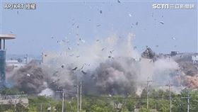 兩韓聯辦「近距離」爆炸實況曝光!不到33秒…碎片滿天飛(圖/AP授權)