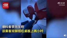 大陸,寧波,西安,飛機,海南航空,腳臭(圖/翻攝自時間視頻)