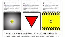 臉書,川普,競選廣告,納粹德國,符號(twitter)