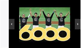 ▲讀賣巨人是日本職棒最初6000勝球團。(圖/截自日本媒體)