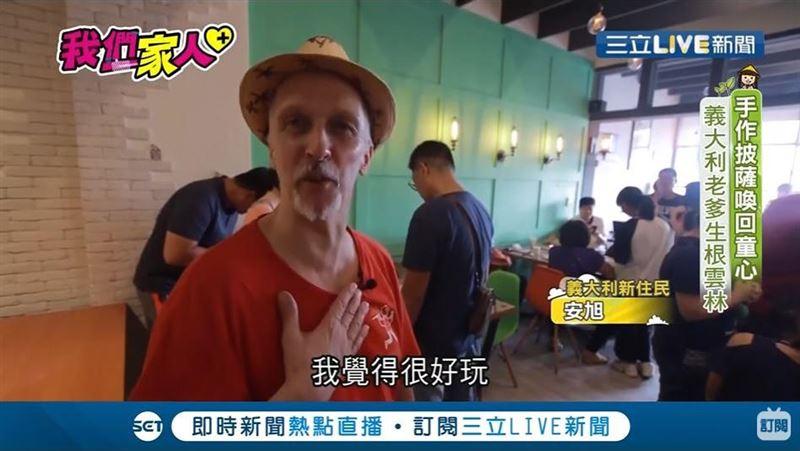我們一家人PLUS/融入台灣特色!義披薩師傅講究健康   生活   三立