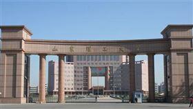 山東理工大學。(圖/翻攝自維基百科)
