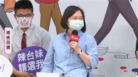 蔡英文(翻攝自今周刊影音頻道)