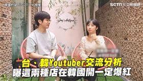 台、韓Youtuber交流分析 曝這兩種店在韓國開一定爆紅
