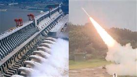 雲峰飛彈、三峽大壩、炸毀、潰壩。(組圖/翻攝自微博、資料照)