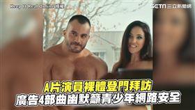 A片演員裸體登門拜訪 廣告4部曲幽默籲青少年網路安全