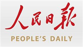 中國官媒人民日報等4家媒體被美國認定為「外國使團」。(圖/翻攝自人民日報臉書)  https://www.facebook.com/peopledaily/