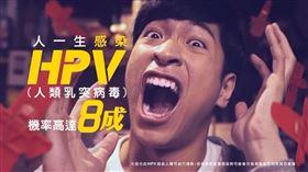 人類乳突病毒,HPV,台灣癌症基金會,癌症,子宮頸癌 圖/翻攝台癌基金會影片