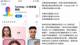 玩Face app 下場慘!個資遭竊…偷偷被扣990元(圖/截自APP 官網)