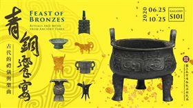 故宮南院「青銅饗宴:古代的禮儀與樂曲」開展 創意連接古今  多元體驗青銅