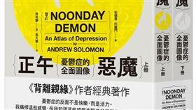 美國作家安德魯所羅門(Andrew Solomon)在罹患憂鬱症後,深入探究該疾病各面向問題,集結成作品「正午惡魔」。(大家出版提供)
