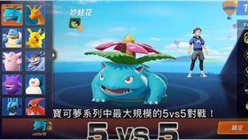 寶可夢宣布與中資公司騰訊合作,推出即時團戰遊戲,被全球網友罵爆。(圖/翻攝自YouTube)