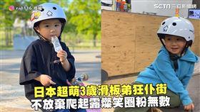 日本超萌3歲滑板弟狂仆街 不放棄爬起露燦笑圈粉無數