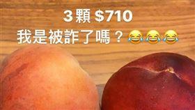 水蜜桃,話術,催眠,水果攤(翻攝自 爆怨公社)