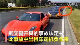 北京計程車駕駛撞法拉利(圖/翻攝自沸點視頻)