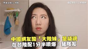 中國網友酸「大陸妹」是歧視 在台陸配1分半噴爆:豬隊友
