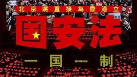 ▲中國13屆全國人大第3次會議預計審議「港版國安法」,引發外界關注。(圖/翻攝自Stand News 立場新聞臉書)