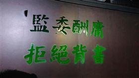 國民黨立委闖入議場杯葛監委人事。(圖/翻攝自洪孟楷臉書)
