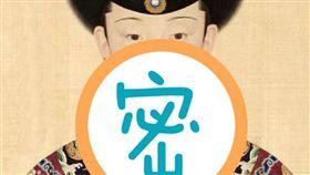 ▲清朝宮女(圖/翻攝自百度百科)