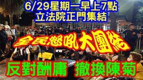 八百壯士,杏仁哥,立法院,國民黨(圖/翻攝自八百壯士臉書)